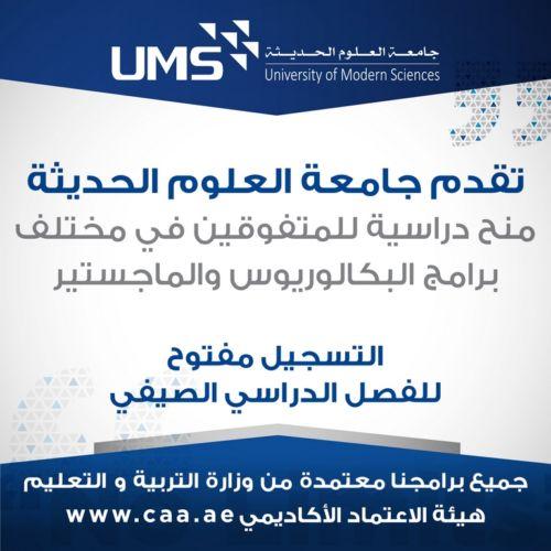 UMS Scholarship