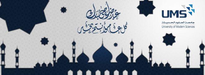 01 EID Facebook Cover -1