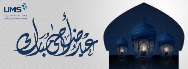 01 EID Facebook Cover -3