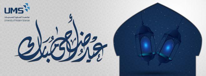 01 EID Facebook Cover -4