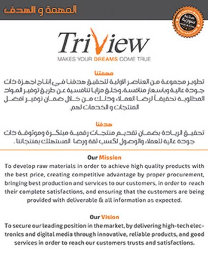 TRIVIEW BROCHUR
