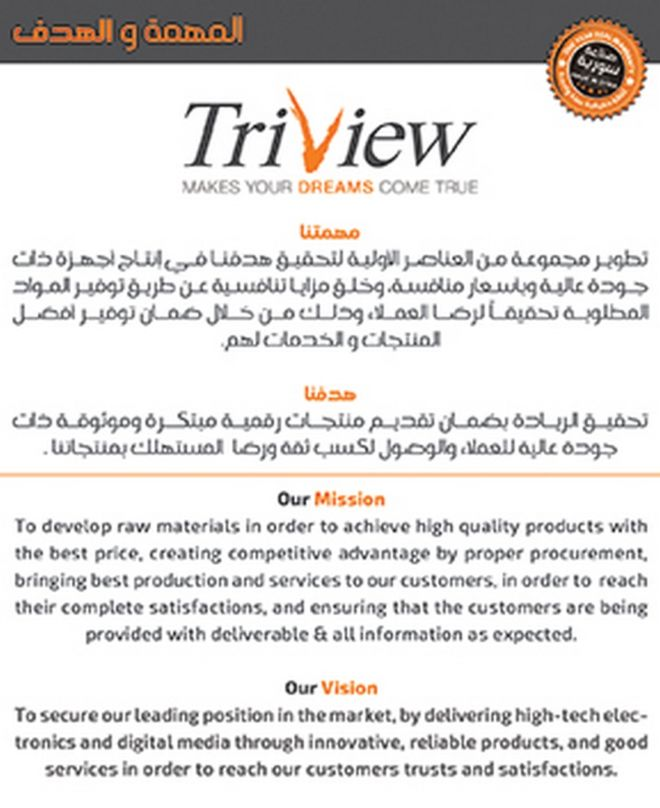 10-2 MISSION AND VISION ARABIC