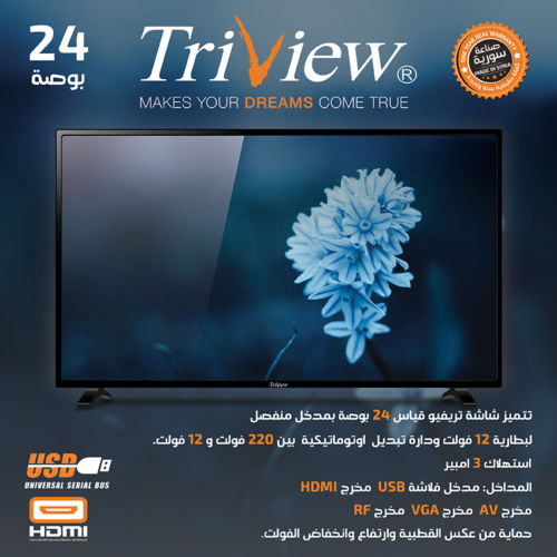 TRIVIEW OUTDOOR 3M X 3M