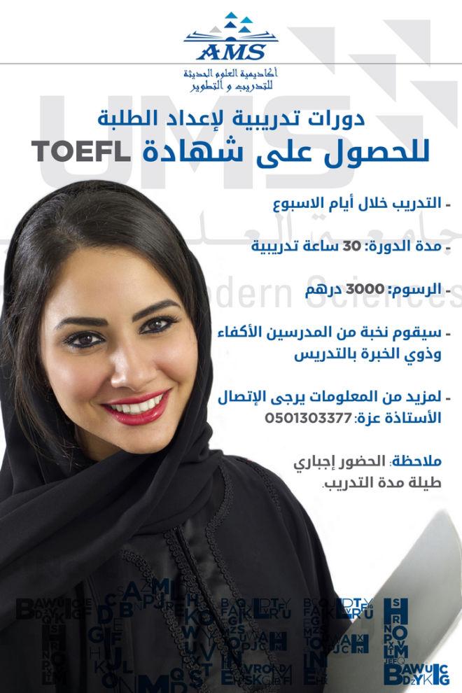 TOEFL POSTER 04 -AR