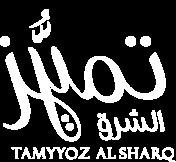 Tamyyoz Al-Sharq